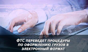 ФТС переведет процедуры по оформлению грузов в электронный формат