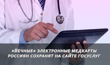 «Вечные» электронные медкарты россиян сохранят на сайте госуслуг