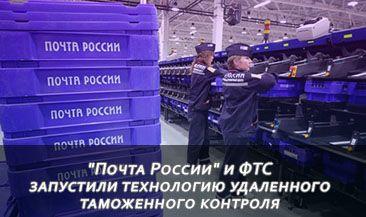 """""""Почта России"""" и ФТС запустили технологию удаленного таможенного контроля"""