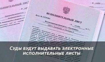 Суды будут выдавать электронные исполнительные листы