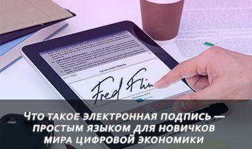 Что такое электронная подпись — простым языком для новичков мира цифровой экономики
