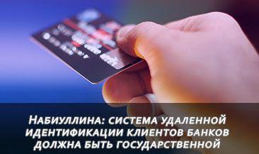 Набиуллина: система удаленной идентификации клиентов банков должна быть государственной
