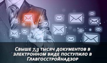 Свыше 7,3 тысяч документов в электронном виде поступило в Главгосстройнадзор с начала года