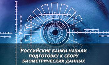 Российские банки начали подготовку к сбору биометрических данных