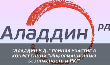 """""""Аладдин Р.Д."""" принял участие в IX международной конференции """"Информационная безопасность и PKI"""""""