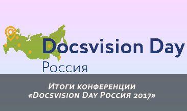 Итоги конференции «Docsvision Day Россия 2017»
