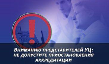 Вниманию представителей УЦ: не допустите приостановления аккредитации