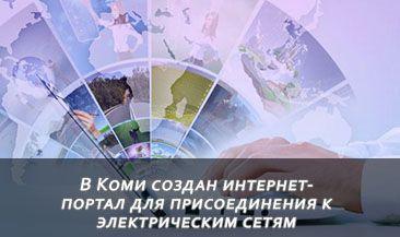 В Коми создан интернет-портал для присоединения к электрическим сетям