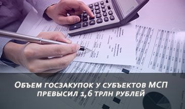 Объем госзакупок у субъектов МСП превысил 1,6 трлн рублей