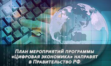 План мероприятий программы «Цифровая экономика» направят в Правительство РФ