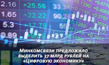 Минкомсвязи предложило выделить 37 млрд рублей на «Цифровую экономику»