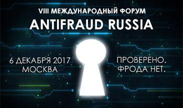 VIII Международный форум «Борьба с мошенничеством в сфере высоких технологий ANTIFRAUD RUSSIA – 2017»
