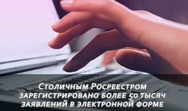 Столичным Росреестром зарегистрировано более 50 тысяч заявлений в электронной форме
