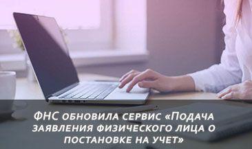 ФНС обновила сервис «Подача заявления физического лица о постановке на учет»