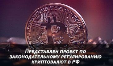 Представлен проект по законодательному регулированию криптовалют в РФ