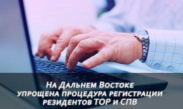 На Дальнем Востоке упрощена процедура регистрации резидентов ТОР и СПВ