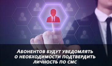 Абонентов будут уведомлять о необходимости подтвердить личность по смс