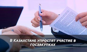 ВКазахстане упростят участие вгосзакупках