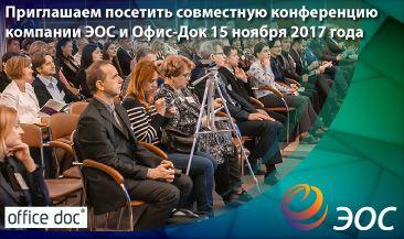 Конференция «Преимущества и выгоды внедрения электронного документооборота в деятельности компании»