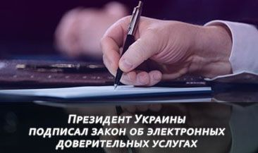 Президент Украины подписал закон об электронных доверительных услугах