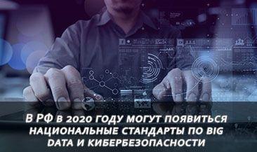 В РФ в 2020 году могут появиться национальные стандарты по big data и кибербезопасности