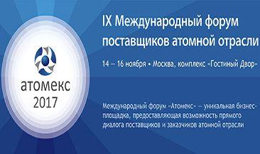 IX Международный форум поставщиков атомной отрасли «АТОМЕКС 2017»