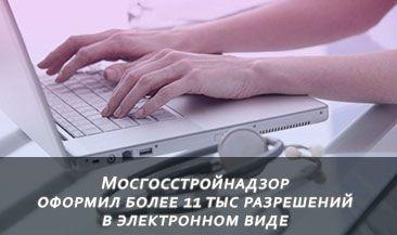 Мосгосстройнадзор оформил более 11 тыс разрешений в электронном виде