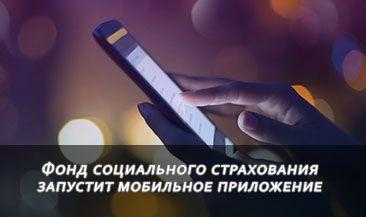 Фонд социального страхования запустит мобильное приложение