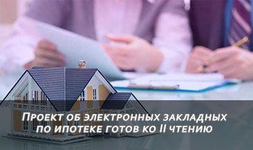 Проект об электронных закладных по ипотеке готов ко II чтению