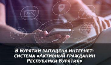 В Бурятии запущена интернет-система «Активный гражданин Республики Бурятия»