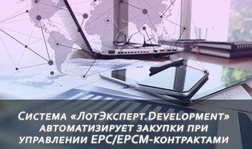 «ЛотЭксперт.Development» автоматизирует закупки при управлении девелоперскими проектами и EPC/EPCM-контрактами