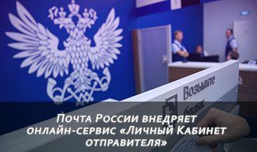 Почта России внедряет онлайн-сервис «Личный Кабинет отправителя»