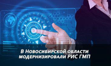 В Новосибирской области модернизировали РИС ГМП