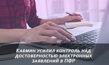 Кабмин усилил контроль над достоверностью электронных заявлений в ПФР