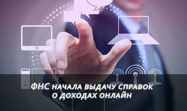 ФНС начала выдачу справок о доходах онлайн