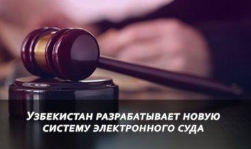 Узбекистан разрабатывает новую систему электронного суда