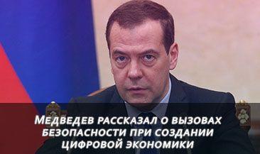 Медведев рассказал о вызовах безопасности при создании цифровой экономики