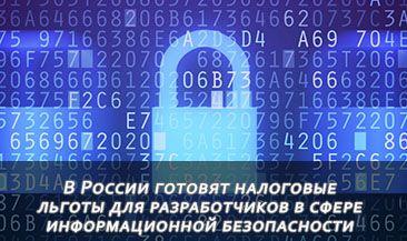 В России готовят налоговые льготы для разработчиков в сфере информационной безопасности