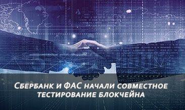 Сбербанк и ФАС начали совместное тестирование блокчейна