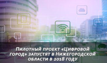 Пилотный проект «Цифровой город» запустят в Нижегородской области в 2018 году