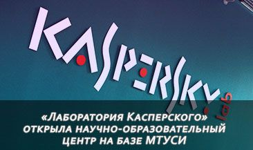 «Лаборатория Касперского» открыла научно-образовательный центр на базе МТУСИ