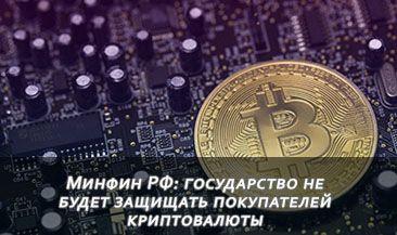 Минфин РФ: государство не будет защищать покупателей криптовалюты