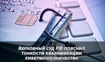 Верховный суд РФ пояснил тонкости квалификации кибермошенничества