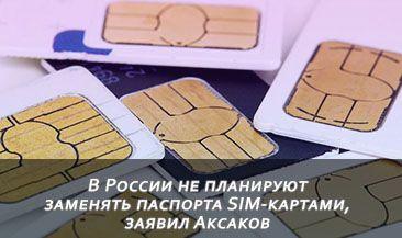 В России не планируют заменять паспорта SIM-картами, заявил Аксаков
