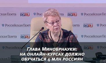 Глава Минобрнауки: на онлайн-курсах должно обучаться 4 млн россиян