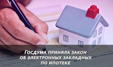 Госдума приняла закон об электронных закладных по ипотеке