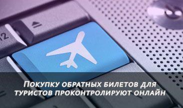 Покупку обратных билетов для туристов проконтролируют онлайн