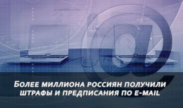 Более миллиона россиян получили штрафы и предписания по е-mail