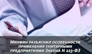 Минфин разъяснил особенности применения унитарными предприятиями Закона N 223-ФЗ