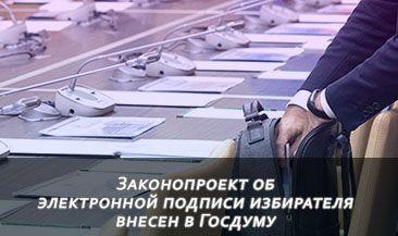Законопроект об электронной подписи избирателя внесен в Госдуму
